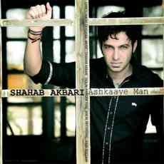 Shahab Akbari - Ashkaye Man