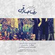 متن آهنگ پاییز رضا صادقی