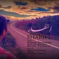 متن آهنگ انتظار حسین شریفی