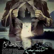 متن آهنگ الیکا خانوم محسن حسینی