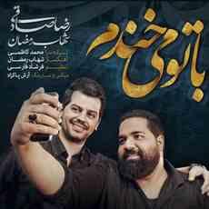 متن آهنگ با تو میخندم رضا صادقی و شهاب رمضان