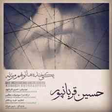 متن آهنگ یکی خنده هاتو بهم میزنه حسین قربانپور