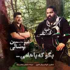 متن آهنگ بگو که باهامی رضا صادقی و امیرحسین نوشالی