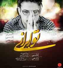 متن آهنگ تو ایرانی علی زارعی