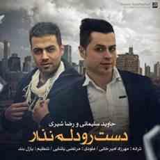 متن آهنگ دست رو دلم نذار رضا شیری و جاوید سلیمانی