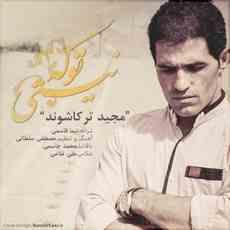 Majid Torkashvand - To ke Nisti
