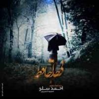 متن آهنگ بی خداحافظی احمد سلو