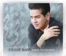 Hamid Talebzadeh – Eshghe Barfi