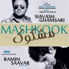 Ramin Saavar  - Mashkook (Ft Siavash Ghamsari)