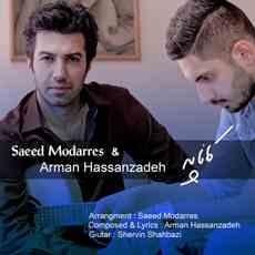 متن آهنگ کاناپه سعید مدرس و آرمان