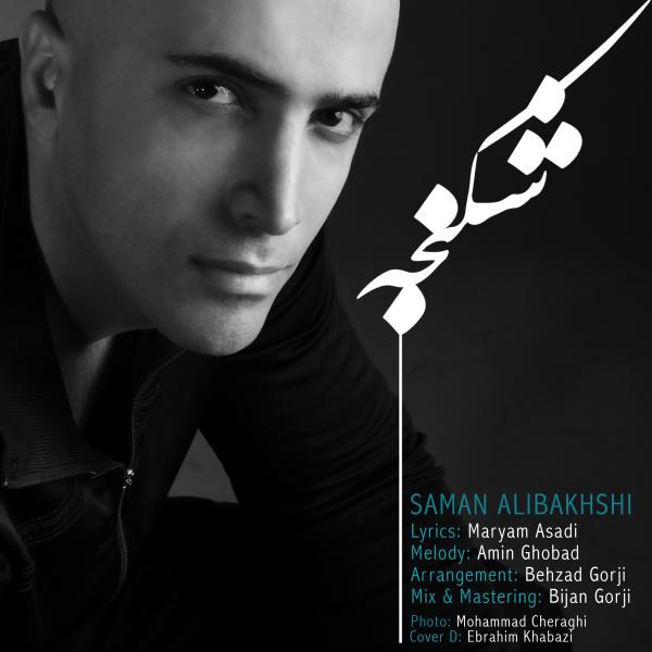 Saman Alibakhshi - Shekanje