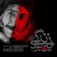 متن آهنگ جدید این بود زندگی محسن چاوشی