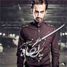 دانلود آلبوم جدید سامان جلیلی بانام پرتگاه