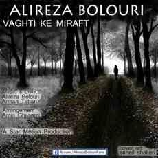 Alireza Bolouri - Vaghti Ke Miraft