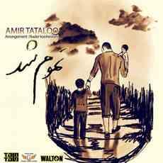 Amir Tataloo Tamoom Shod متن موسيقي ما به هم  بیمار بودیم امیر تتلو