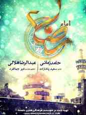 http://www.texahang.org/wp-content/uploads/2014/09/Hamed-Zamani-Ft-Abdoreza-Helali-Imam-Reza-2.jpg