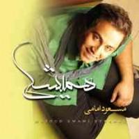 دانلود آلبوم جدید مسعود امامی با نام همیشگی