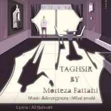 http://www.texahang.org/wp-content/uploads/2014/09/Morteza-Fattahi-Taghsir.jpg