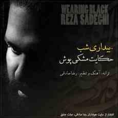 Reza-Sadeghi-Bidari-Shab