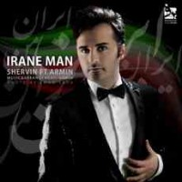 متن آهنگ شروین ایران من