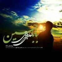 متن آهنگ بابا حسین علی باقری