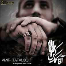 Amir Tataloo - Agha Komak Kon (Remix)