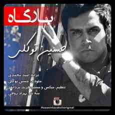 Hossein Tavakoli Bargah متن موسیقی بارگاه حسین توکلی