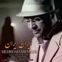 متن آهنگ ایران ایران مهرداد آسمانی
