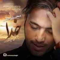 متن آهنگ خدا جز تو کی میدونه محسن یاحقی