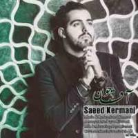 متن آهنگ آقا جون سعید کرمانی