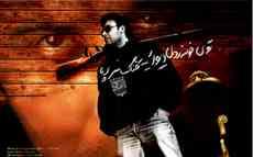 متن آهنگ تفنگ سرپر محسن چاوشی