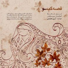 Arian Majidi - Gheseye Gisoo