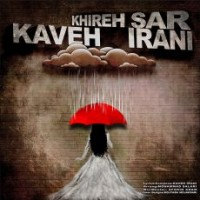 متن آهنگ خیره سر کاوه ایرانی