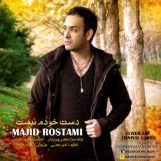 متن آهنگ دست خودم نیست مجید رستمی