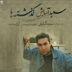 Saeed Asayesh - Gozashteha