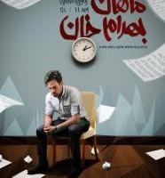 متن آهنگ گلهای باغچه ماهان بهرام خان