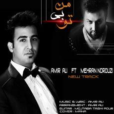 Amir Ali - Man Bi To (Ft Mehran Norouzi)