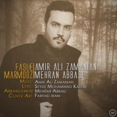 Amir Ali Zamanian - Fasle Marmooz