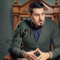 متن آهنگ جدید اعجاز احسان خواجه امیری