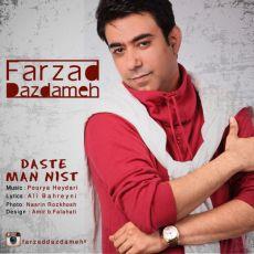 Farzad Dazdameh - Daste Man Nist