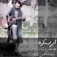 متن آهنگ ابر ستاره فرزاد فتاحی