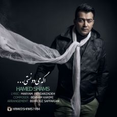 Hamed Shams - Age Midoonesti