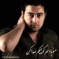 متن آهنگ اسم کوچیک حمید اصغری