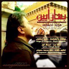 Majid Akhshabi - Bahar Ayin