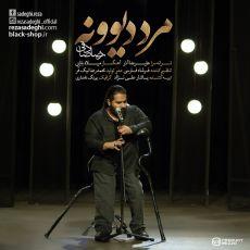 متن آهنگ مرد دیوونه رضا صادقی
