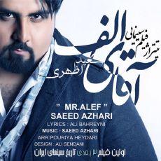Saeed Azhari - Aghaye Alef