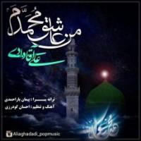متن آهنگ من عاشق محمدم علی آقادادی