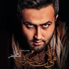 Amir Ali - Migan Delet Gerefteh (Album)