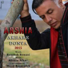 Arshia Akhare Donya متن آهنگ آخر دنیا عرشیا + دانلود
