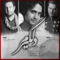 متن آهنگ دلگیرم عمران طاهری
